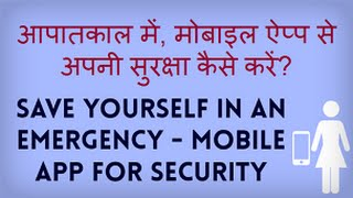 getlinkyoutube.com-Which Mobile Apps to use for Personal safety and security? Mahila Suraksha ki App