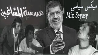 getlinkyoutube.com-أكتر فيديو كوميدى على محمد مرسى المعزول ... فى مدرسة المشاغبين