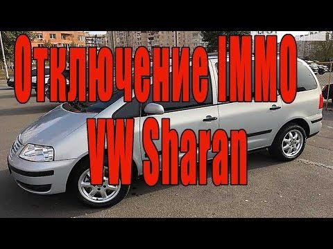 Отключение иммобилайзера VW SHARAN