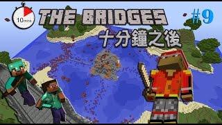getlinkyoutube.com-Minecraft:10分鐘之後The Bridges #9 最佳拍檔(華麗的一戰!)
