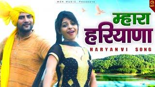Mhara Haryana    Anu Kadyan & Ajay Hooda    No 1 Haryana    Mor Haryanvi Music Company