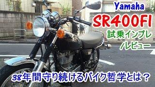 getlinkyoutube.com-【2015 Model Yamaha SR400FI 試乗インプレ/レビュー】38年生き続けるSRの哲学とは?Test ride/drive