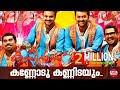 Cousins Malayalam Movie Official Song | Kannodu Kannidayum Rajasthaani Song