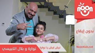 getlinkyoutube.com-نوارة وبلال الكبيسي - ليش ليش يا نوارة (بدون إيقاع) |  Nawarah & Bilal AlKubaisi