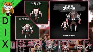 getlinkyoutube.com-딕스 [좀비고 : 미용부장,펑키핑크시저스킨] ZombieHighSchool (신가희세트스킨)