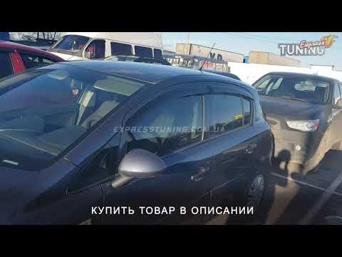 Ветровики Опель Корса Д. Дефлекторы окон Opel Corsa D. Tuning. Тюнинг запчасти. Обзор