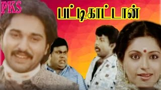 Pattikattan-Rahman,rupini,Goundamani,Senthil,Mega Hit Tamil Full Comedy Movie