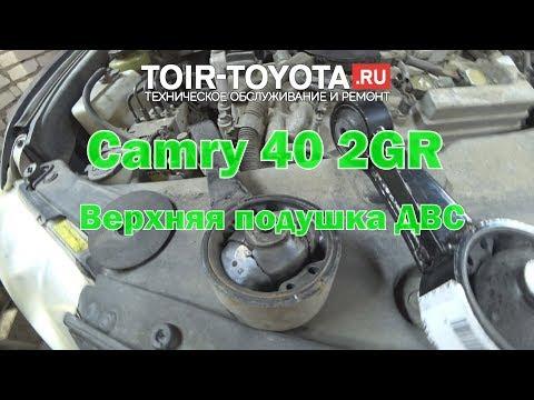 Camry 40 /3.5 /2GR/ Замена верхней подушки ДВС.