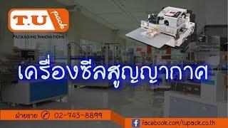 getlinkyoutube.com-เครื่องซีลสูญญากาศ แบบสะดวกใช้งาน Clip10001