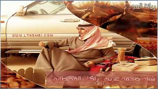 getlinkyoutube.com-شيلة   صدفه غريبه   راكان القحطاني   2013