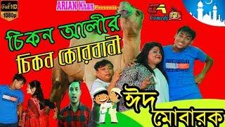 চিকন আলীর চিকন কোরবানী/chikon ali korbani comedy/CHIKON KORBANI/নিয়ে আসলাম কোরবানীর কমেডি ভিডিও
