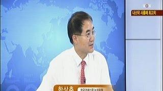 getlinkyoutube.com-[한상춘의 지금 세계는] 금 투자자 잠 못 이룬다 1,100달러 무너졌다