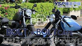 getlinkyoutube.com-BOLT×BOLT Cafe!その違いをチェック!byYSP横浜戸塚