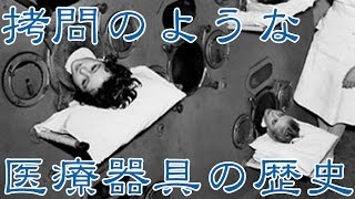 getlinkyoutube.com-【閲覧注意】実際に使われた恐怖の医療器具まとめ1【まるで拷問?】