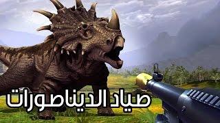 getlinkyoutube.com-عالماشي : صياد الديناصورات! - Dino Hunter