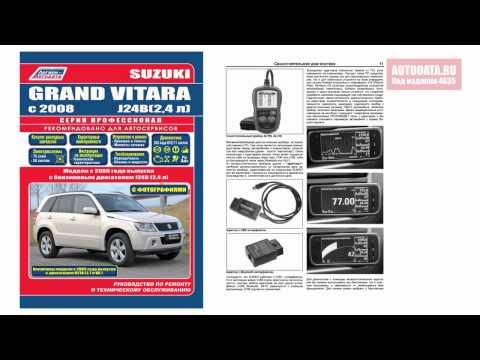 РУКОВОДСТВО / ИНСТРУКЦИЯ Suzuki Grand Vitara с 2008 бенз. J24B (2,4)