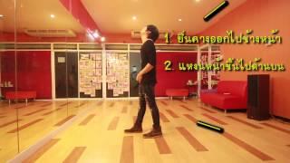 getlinkyoutube.com-สอนเต้น เทคนิคการเต้น แบบง่ายๆ Body Wave by S-popping Dance Ep.2