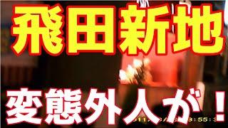 getlinkyoutube.com-[ 飛田新地 ] 変態外人がっ!!