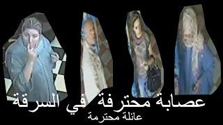 getlinkyoutube.com-عصابة محترفة في السرقة بالمغرب مكونة من 4 أشخاص - بوتيك اللؤلؤة بمدينة طنجة و محل بقنيطرة-عاجل