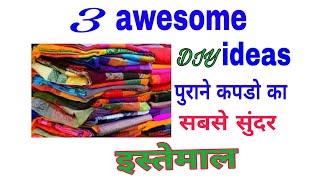 3 Best fabric DIY Craft ideas |Best use of waste Fabric craft ideas|#DIY art and crafts | DIY at hom