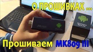 getlinkyoutube.com-Как прошить Mini Pc MK809 III