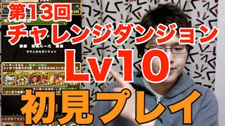 getlinkyoutube.com-実況【パズドラ】第13回チャレンジダンジョンLv10【初見プレイ】