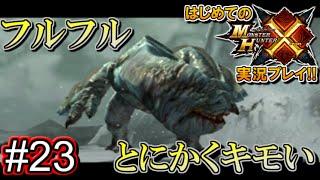 getlinkyoutube.com-【MHX】はじめてのモンスターハンタークロス実況!! #23 【モンハンX/フルフル戦】