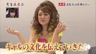 getlinkyoutube.com-有吉反省会 文化人になりたい30歳ギャル なちゅ 有吉弘行がブチ切れ説教 SDN48 AKB48 SKE48 NMB48 HKT48 乃木坂46 恋のから騒ぎ