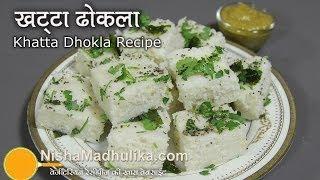 getlinkyoutube.com-Khatta Dhokla Recipe - Rice Dhokla Recipe - Gujarati White Dhokla recipe