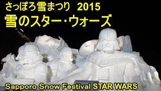 Sapporo Snow Festival: STAR WARS!!!