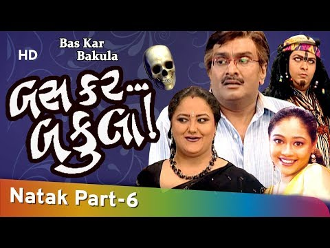 Gujarati Comedy Natak - Bas Kar Bakula - Siddharth Randheria - Swati Shah - Part 6 Of 15