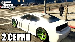 getlinkyoutube.com-Grand Theft Auto 5 прохождение на ПК на русском (2 серия) (1080р)