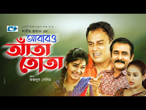 Abaro Ata Tota | Bangla Comedy Natok | Zahid Hasan | Shamim Zaman | Alvhi | Kushum Shikdar