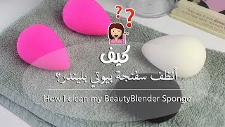 getlinkyoutube.com-How I clean my BeautyBlender? | كيف أنظف سفنجة بيوتي بليندر؟