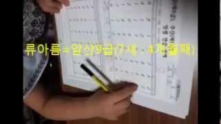 한국주산암산연구회 = 2013년7월4일류아름 (홍보용)