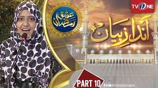 Ishq Ramazan | 4th Iftar | Andaaz e Bayan | TV One 2018