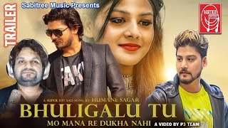 Bhuligalu Tu Mo Manare Tike Dukha Nahin - New Odia Sad Promo Video Song Humane Sagar Sabitree Music