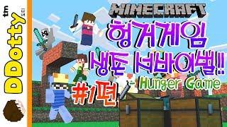 getlinkyoutube.com-대박스릴!! '헝거게임' 생존배틀 #1편 - Hunger Game - [마인크래프트-Minecraft] [도티]