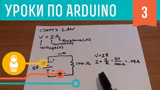 getlinkyoutube.com-Видеоуроки по Arduino #3.1: Основы схемотехники