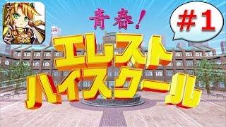 getlinkyoutube.com-青春!エレストハイスクール 第0回 #1