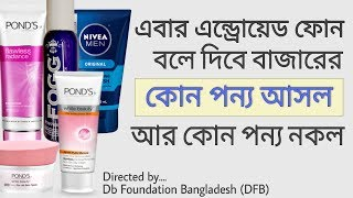 How to identify original Product using Android Software | Bangla Tutorial width=
