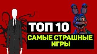 """getlinkyoutube.com-ТОП 10 """"САМЫЕ СТРАШНЫЕ ИГРЫ"""" (Часть 1)"""