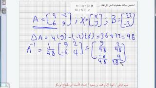 getlinkyoutube.com-النظير الضربي وأنظمة المعادلات 2