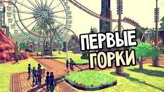 getlinkyoutube.com-RollerCoaster Tycoon World BETA Прохождение На Русском — ПЕРВЫЕ ГОРКИ