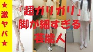 getlinkyoutube.com-『超ガリガリ』脚が細すぎと心配されている芸能人