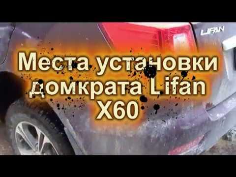 Места установки домкрат на Lifan X60