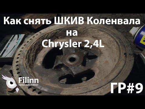 Как снять шкив коленвала Chrysler Sebring 2.4, Dodge Stratus, Волга Сайбер - Гаражный ремонт 9