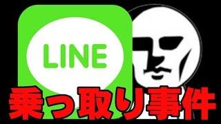 getlinkyoutube.com-【まさかの誤爆】 LINE乗っ取り犯逮捕!! 「台本」をミス送信! 全文を公開しちゃいます! ライン詐欺犯人の手口が明らかにwww