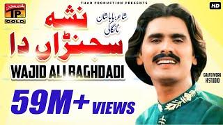 Nasha Sajna Da   Wajid Ali Baghdadi   Latest Song 2017   Latest Punjabi And Saraiki Song