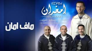 getlinkyoutube.com-Imghrane - Maf Aman (Official Audio) | إمغران - ماف امان